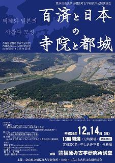 百済と日本の寺院と都城チラシ画像
