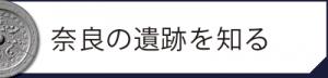 奈良の遺跡を知る
