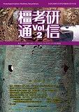 橿考研通信vol.02
