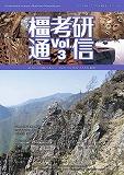 橿考研通信 vol.03